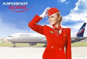 Пассажиры Аэрофлота смогу воспользоваться бонусами на рейсах Авроры