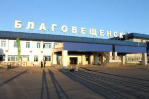 Здание аэропорта Благовещенска полностью восстановлено после пожара