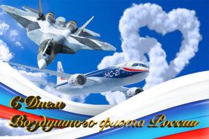 Сегодня в России отмечают День воздушного флота