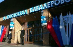 После реконструкции открылся аэровокзал в поселке Кавалерово