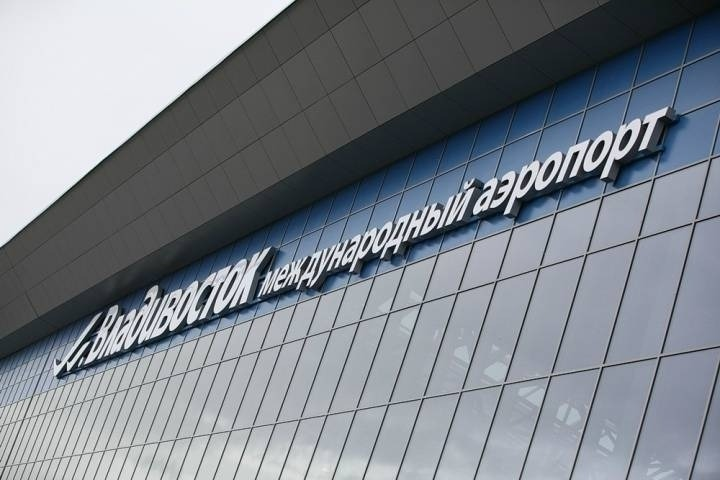 У аэропорта Владивосток новый хозяин