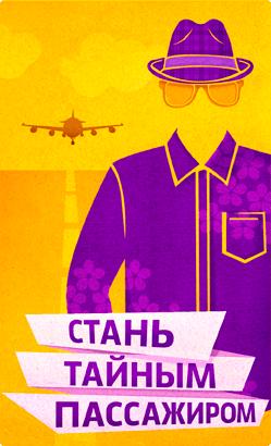 В аэропорту Владивостока выбрали лучшего тайного пассажира
