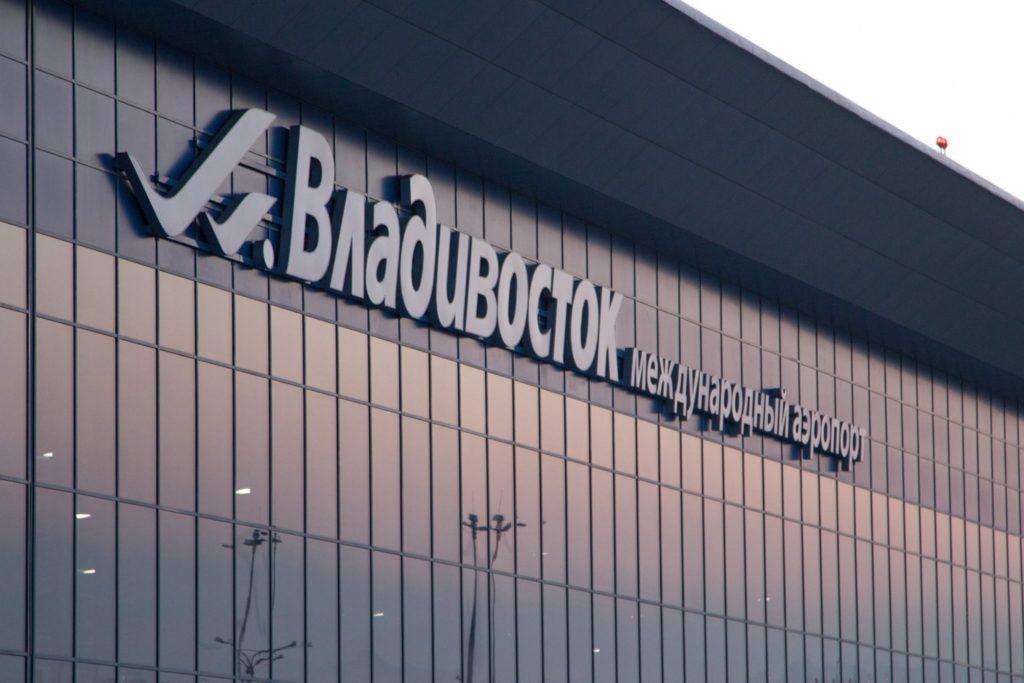 Итоги работа аэропорта Владивосток за 2016 год