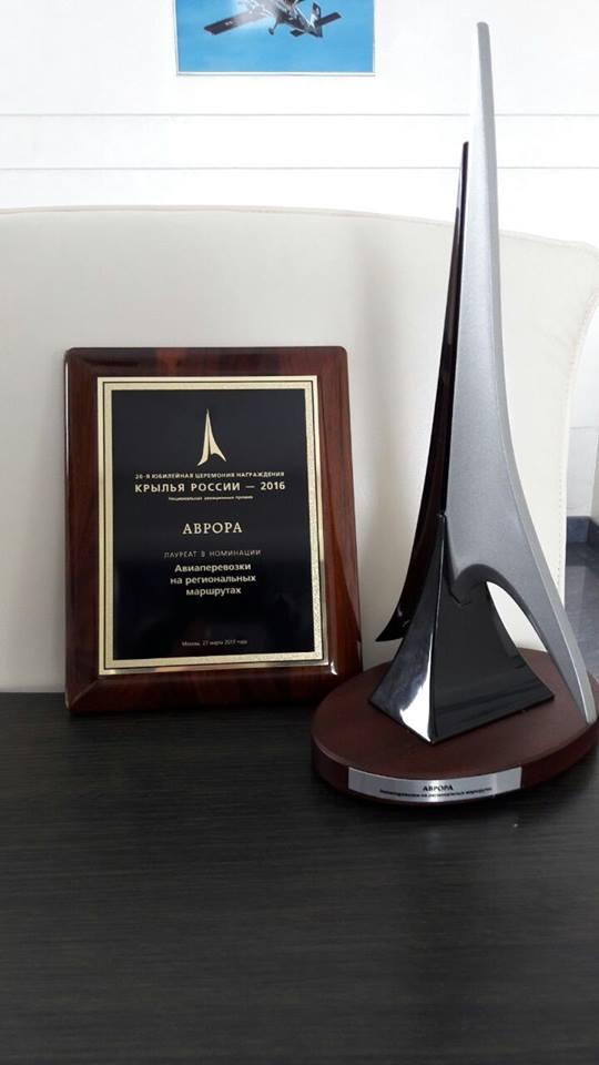 Авиакомпания «Аврора» - победитель престижной премии «Крылья России - 2016»