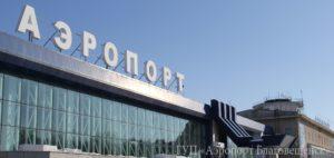 Аэропорт Благовещенска стал доступнее для инвалидов