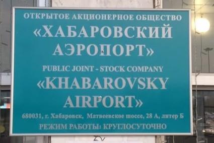 Пункт пропуска в аэропорту Хабаровска хотят отремонтировать