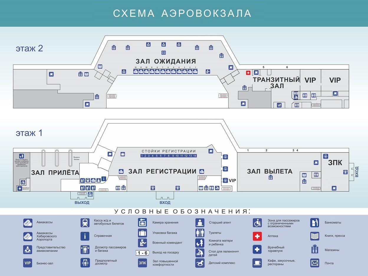 схема аэропорта Хабаровск